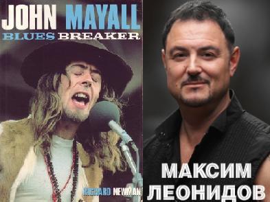 Майялл и Леонидов