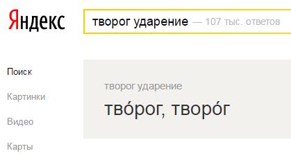 Яндекс о русском языке