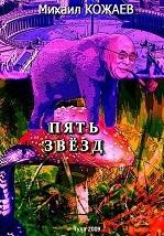 ПЯТЬ-ЗВЁЗД mini2