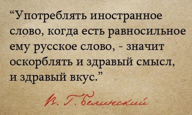 Белинский о русском языке