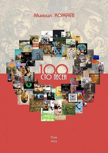 Кожаев - 100 песен