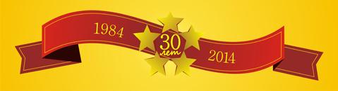 30 лет Арсеналу