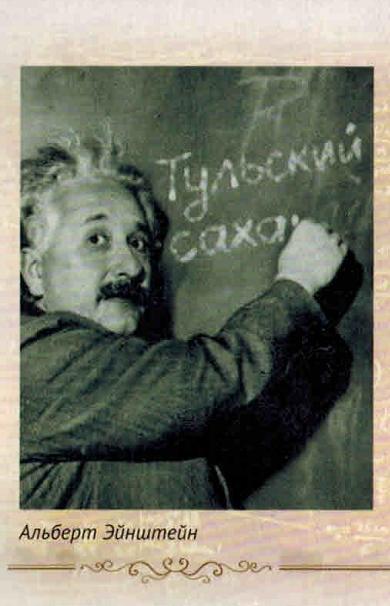 Альберт Эйнштейн и тульский сахар