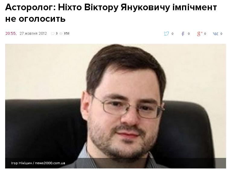 Астролог - Игорь Никишин