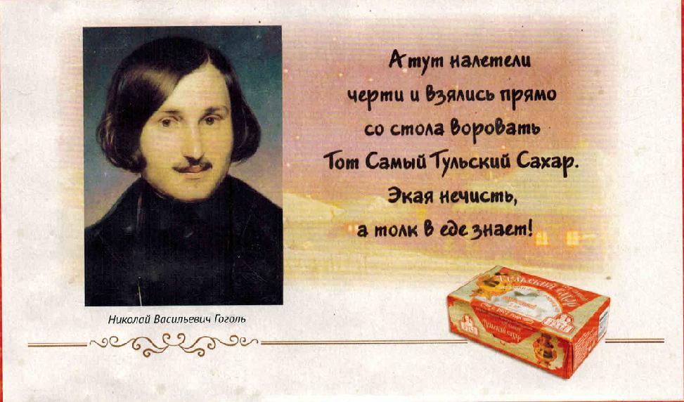 Гоголь и тульский сахар