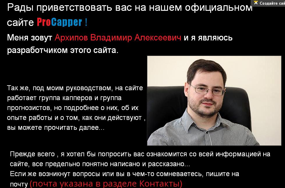 Каппер - Владимир Алексеевич