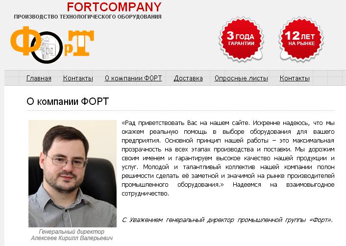 Форт - Кирилл Валерьевич