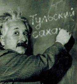 Эйнштейн и тульский сахар