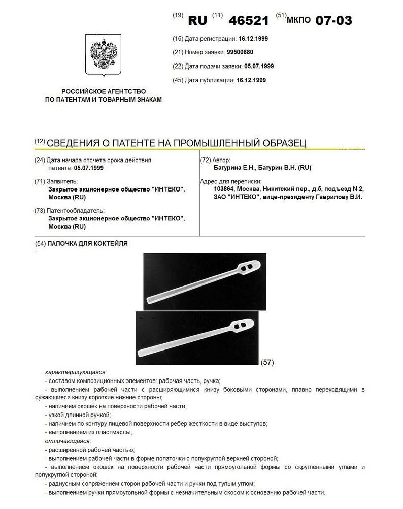 Патент на пластиковую ложку