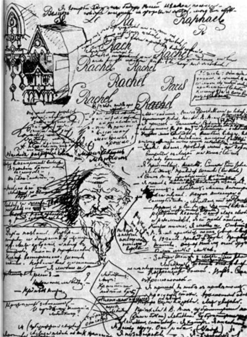 Рукопись Достоевского
