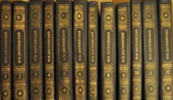 12-томное собрание сочинений Достоевского