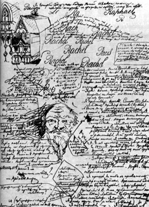 Рукопись-Достоевского