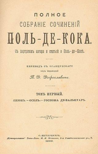Собрание сочинений Поль де Кока