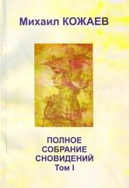 Михаил Кожаев. Полное собрание сновидений. Том I (2006)