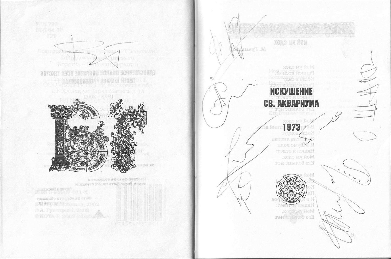 Автографы музыкантов Аквариума
