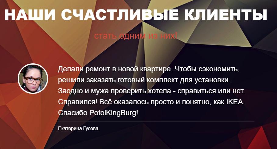 Екатерина Гусева на PotolKingBurg