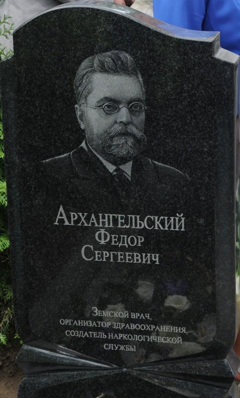 Врач Фёдор Архангельский