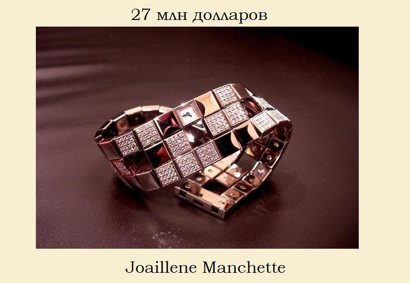 Самые дорогие часы Joaillene Manchette