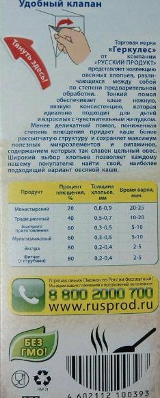Штрих-код овсяной каши Монастырский геркулес