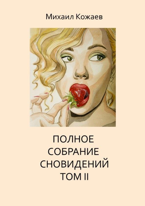 Михаил Кожаев. Полное собрание сновидений. Том II (2017)